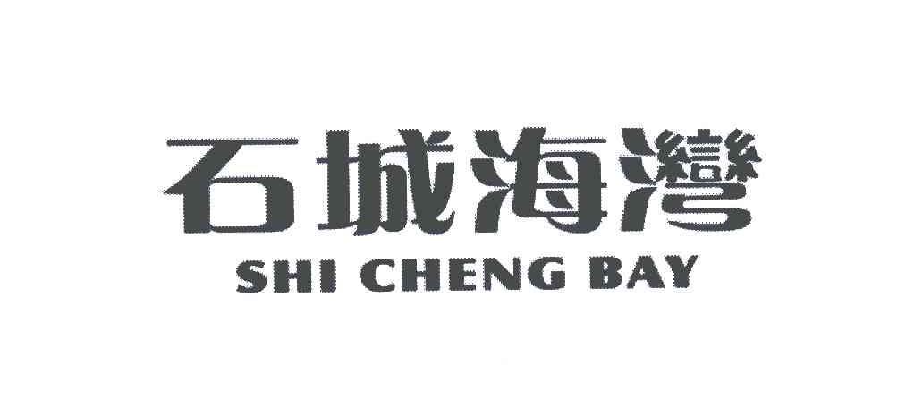 转让商标-石城海湾;SHI CHENG BAY