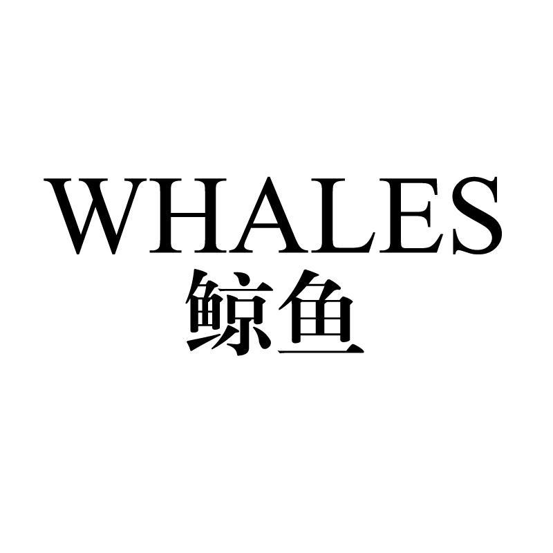 转让商标-鲸鱼 WHALES