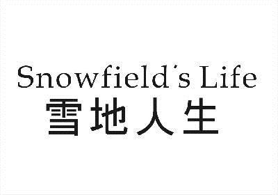 转让商标-雪地人生  SNOWFIELD'S LIFE