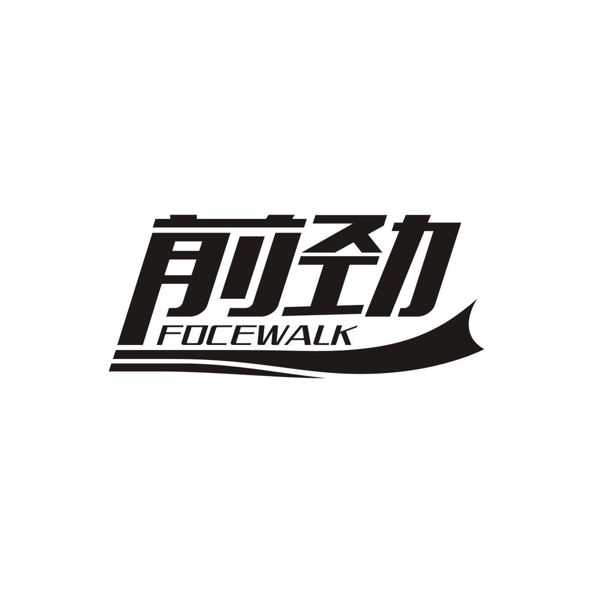 转让商标-前劲 FOCEWALK