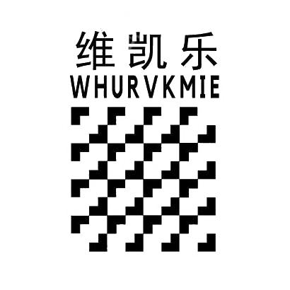 转让商标-维凯乐 WHURVKMIE