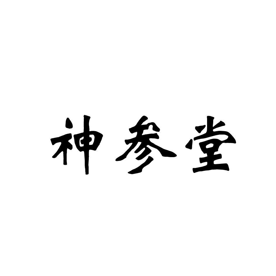 转让商标-神参堂