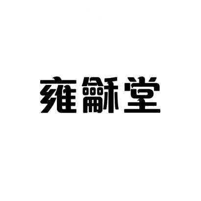 转让商标-雍龢堂