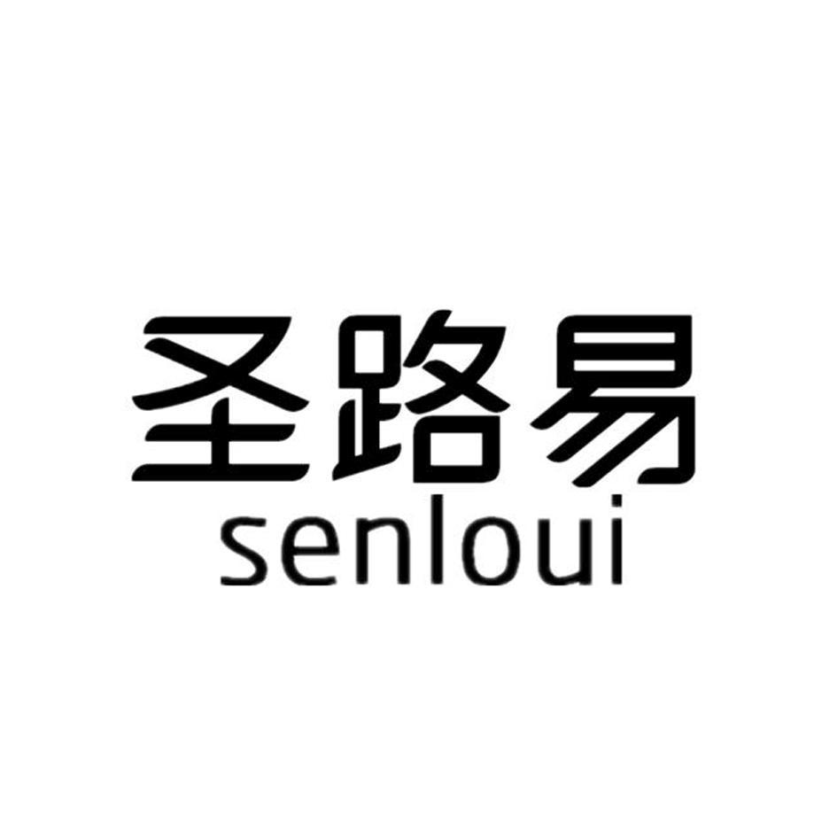 转让商标-圣路易  SENLOUI