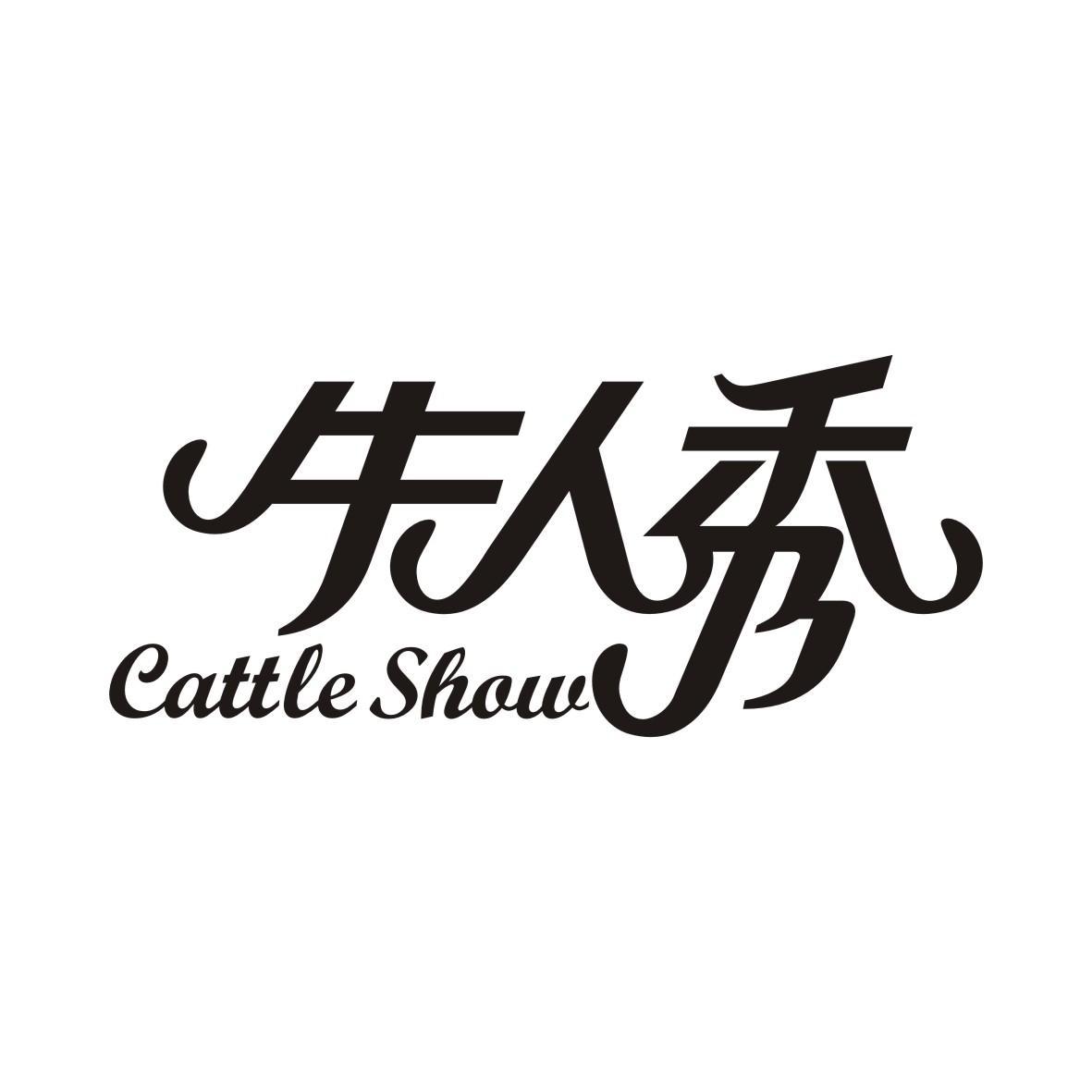 转让商标-牛人秀 CATTLE SHOW