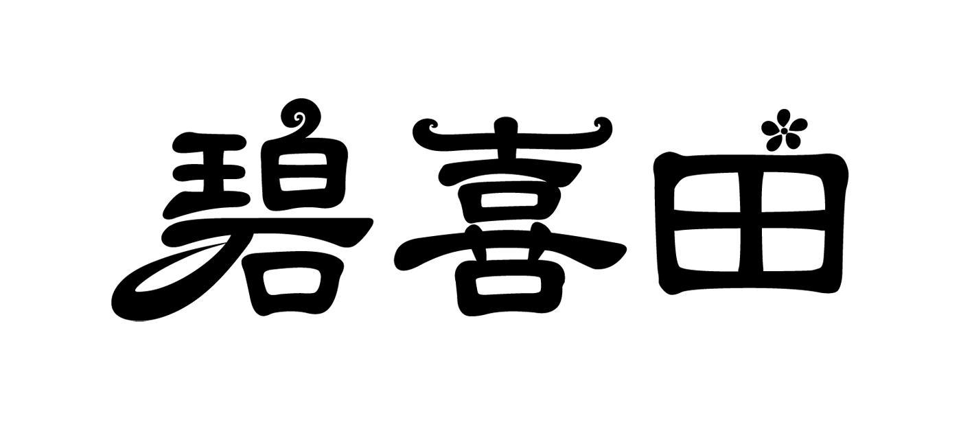 转让商标-碧喜田