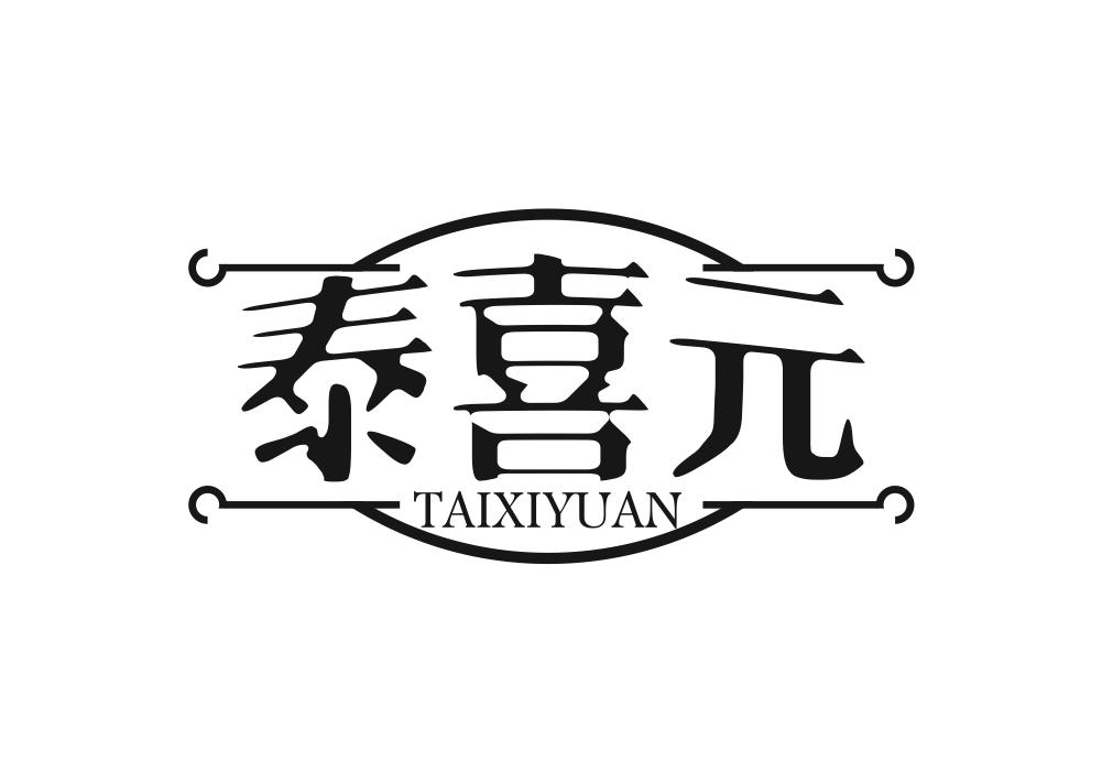 转让商标-泰喜元