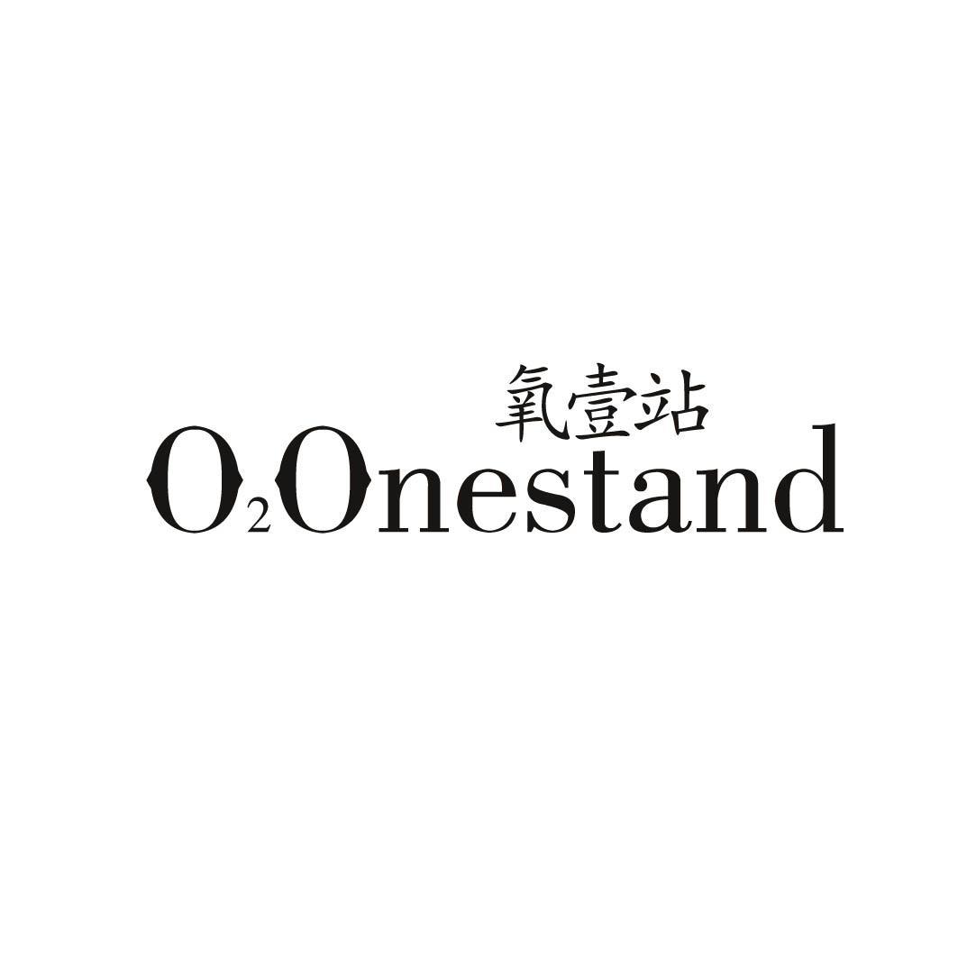 转让商标-氧壹站 O2ONESTAND