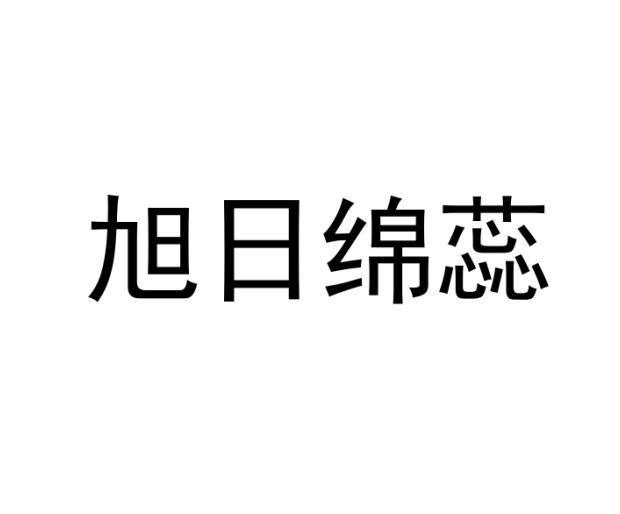 转让商标-旭日绵蕊
