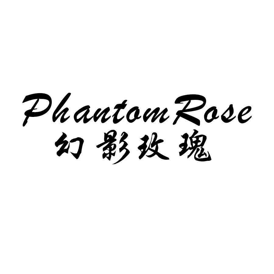 转让商标-幻影玫瑰 PHANTOMROSE