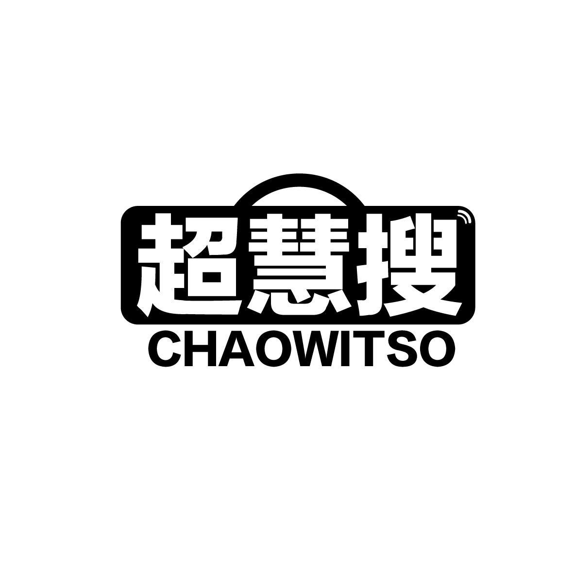 转让商标-超慧搜 CHAOWITSO