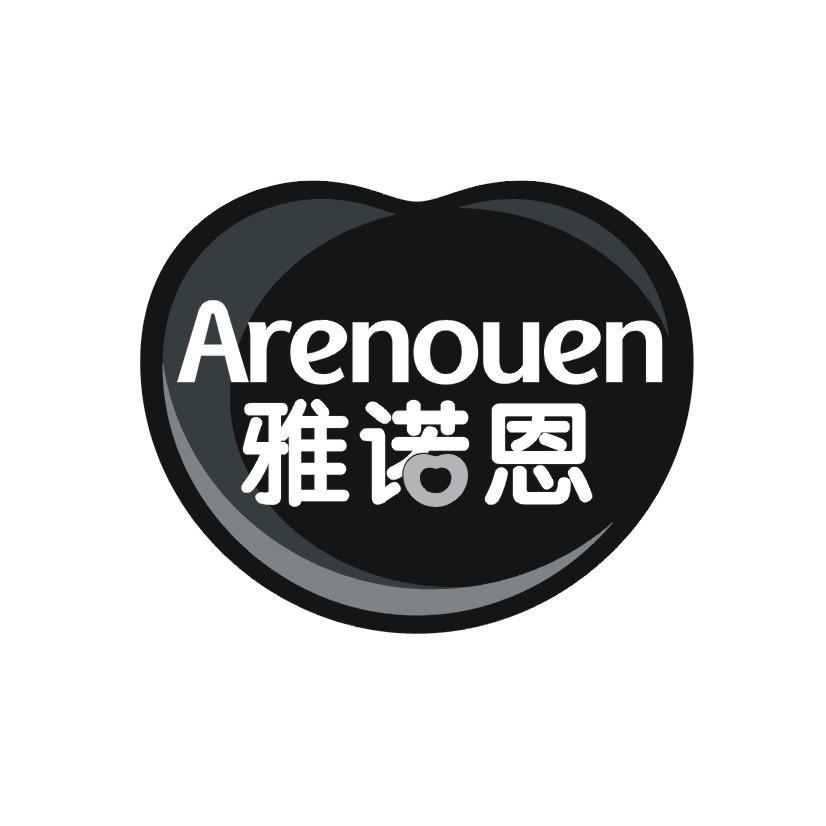 转让商标-雅诺恩 ARENOUEN