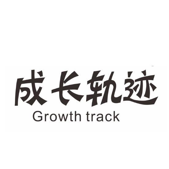 转让商标-成长轨迹 GROWTH TRACK