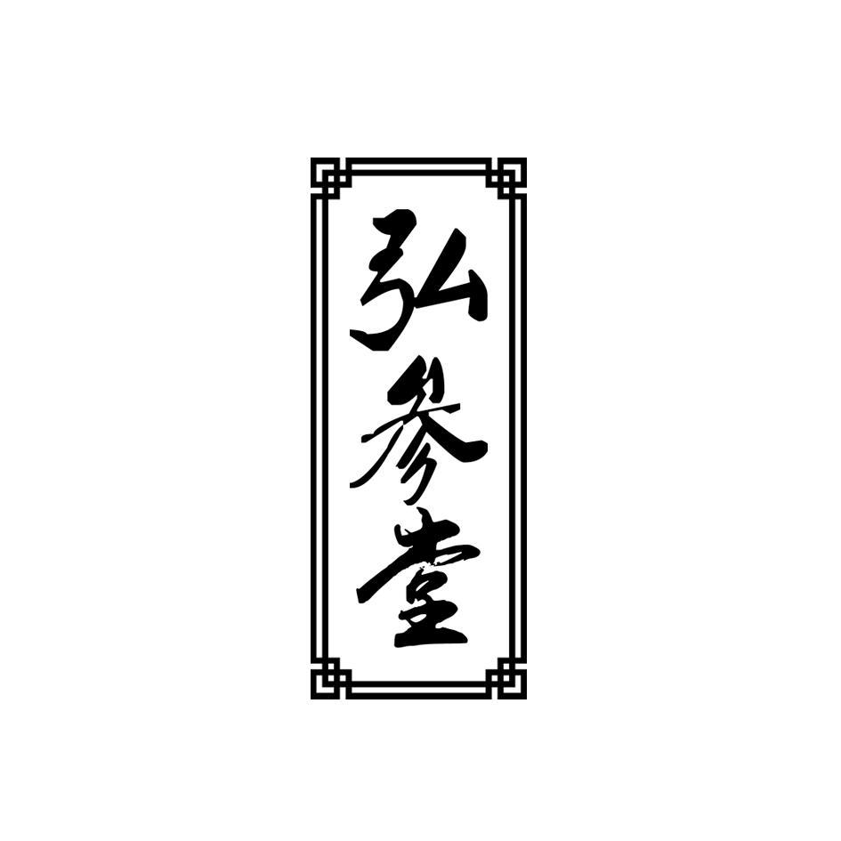 转让商标-弘参堂