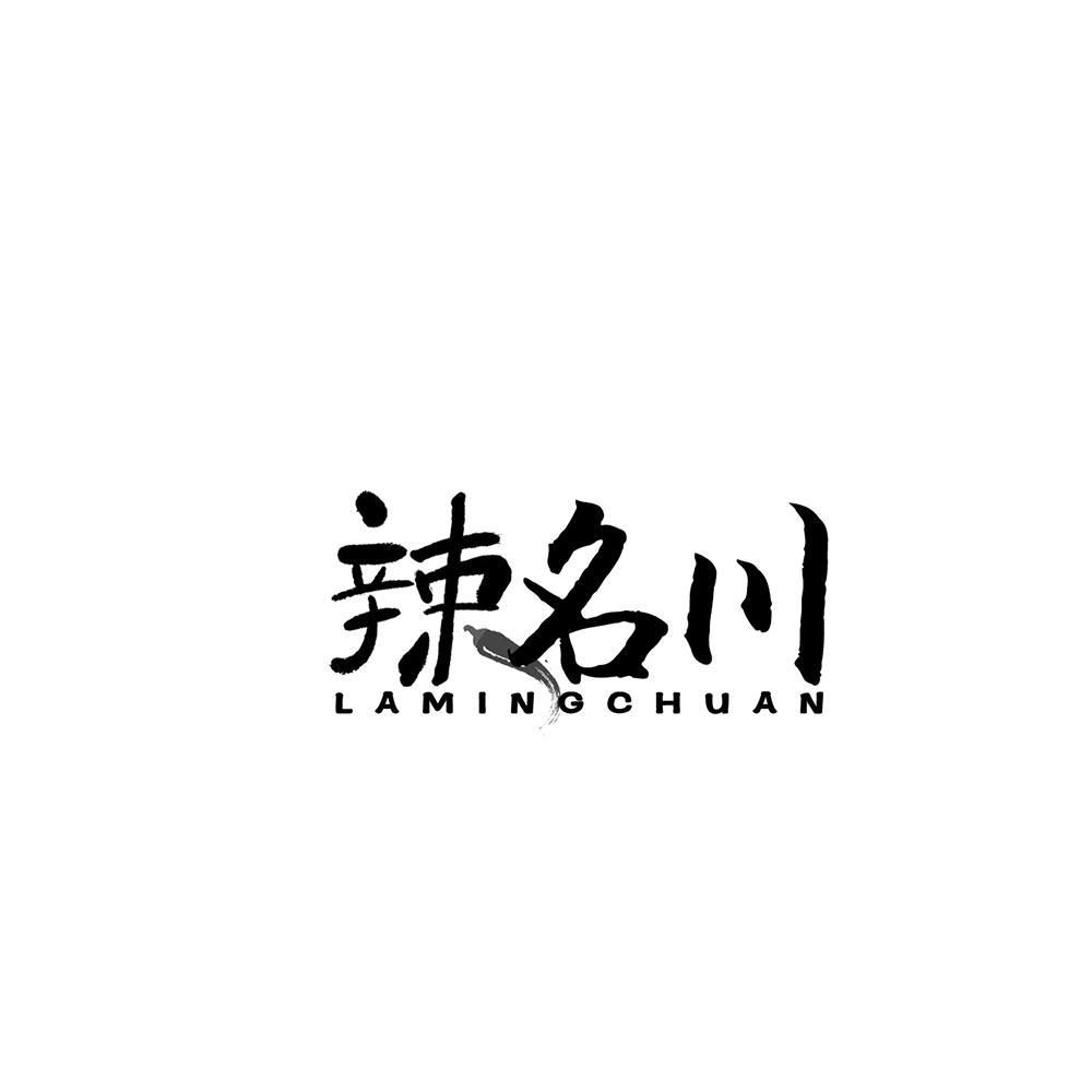 转让商标-辣名川