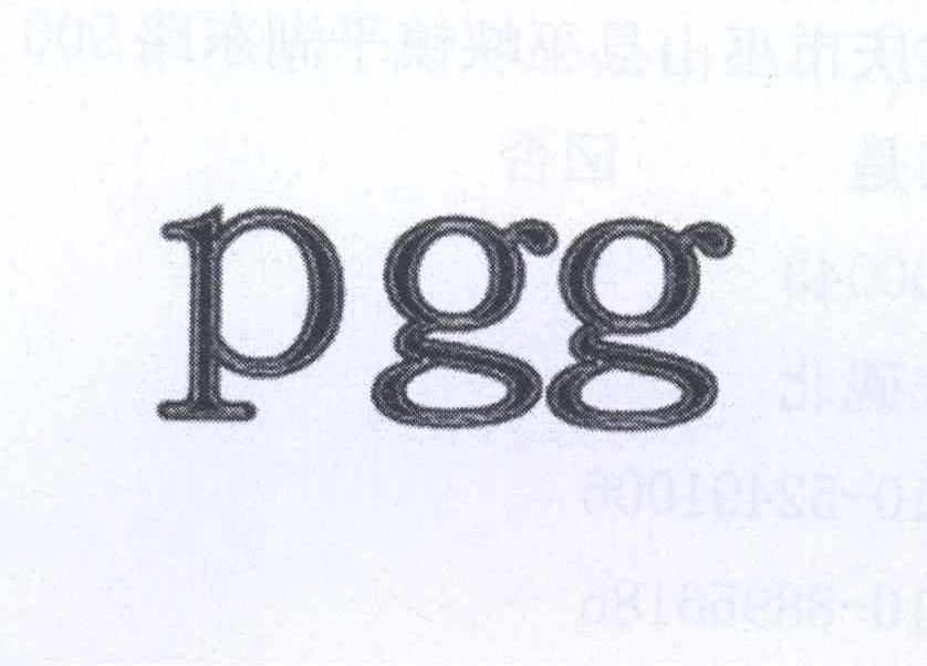 转让商标-PGG