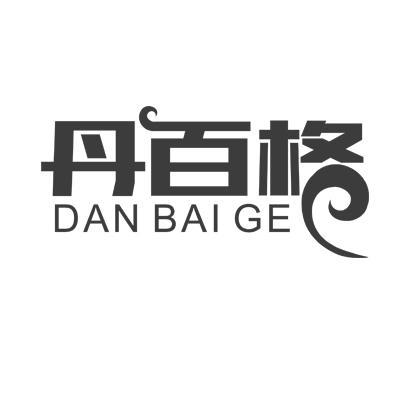 转让商标-丹百格