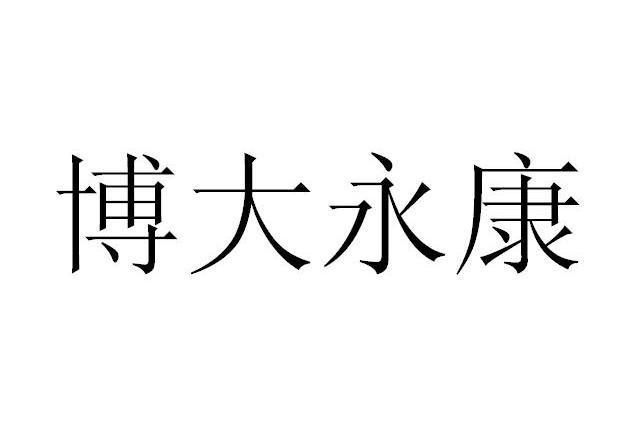 转让商标-博大永康