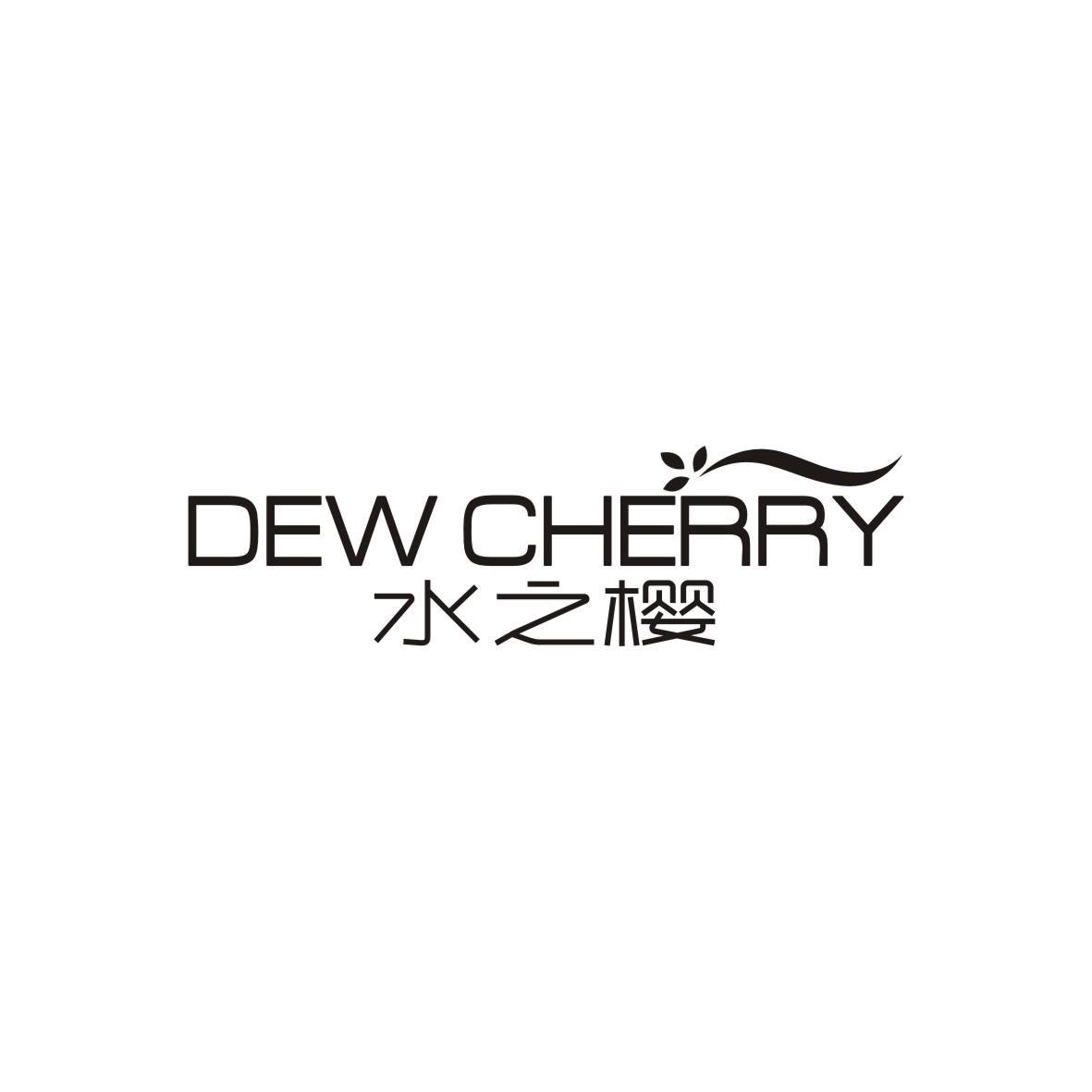 转让商标-水之樱 DEW CHERRY