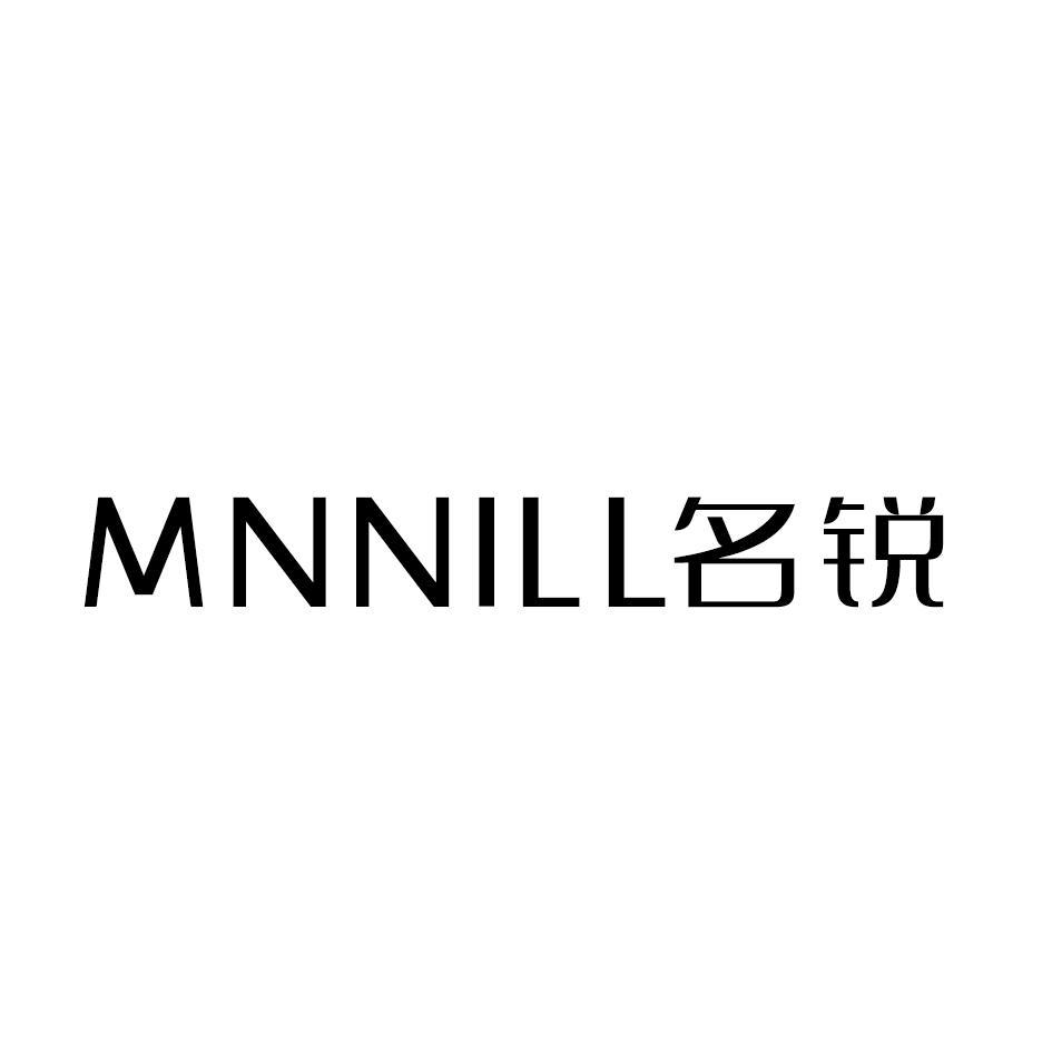 转让商标-MNNILL名锐