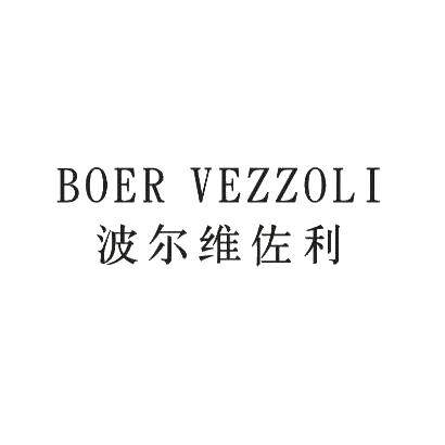 转让商标-波尔维佐利 BOER VEZZOLI