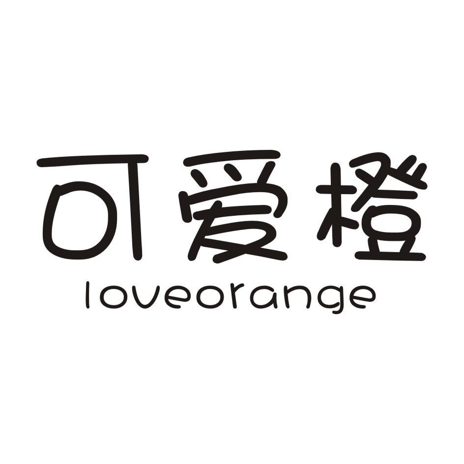 转让商标-可爱橙 LOVEORANGE