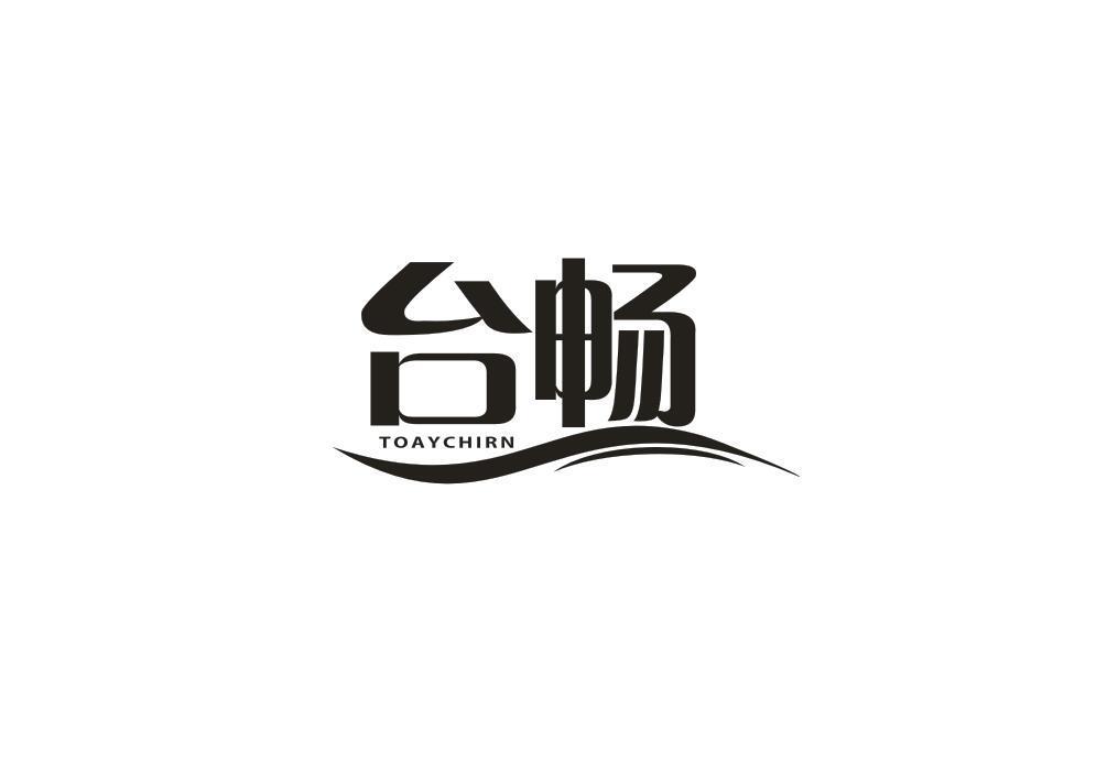 转让商标-台畅 TOAYCHIRN