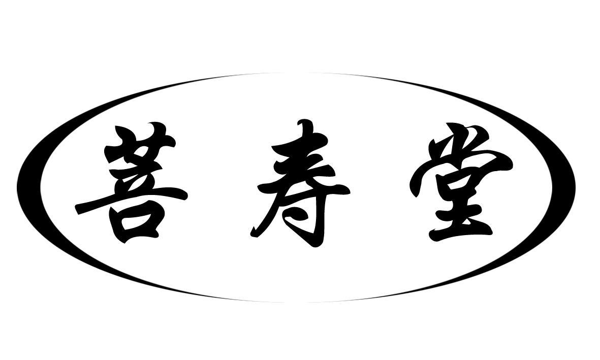 转让商标-菩寿堂