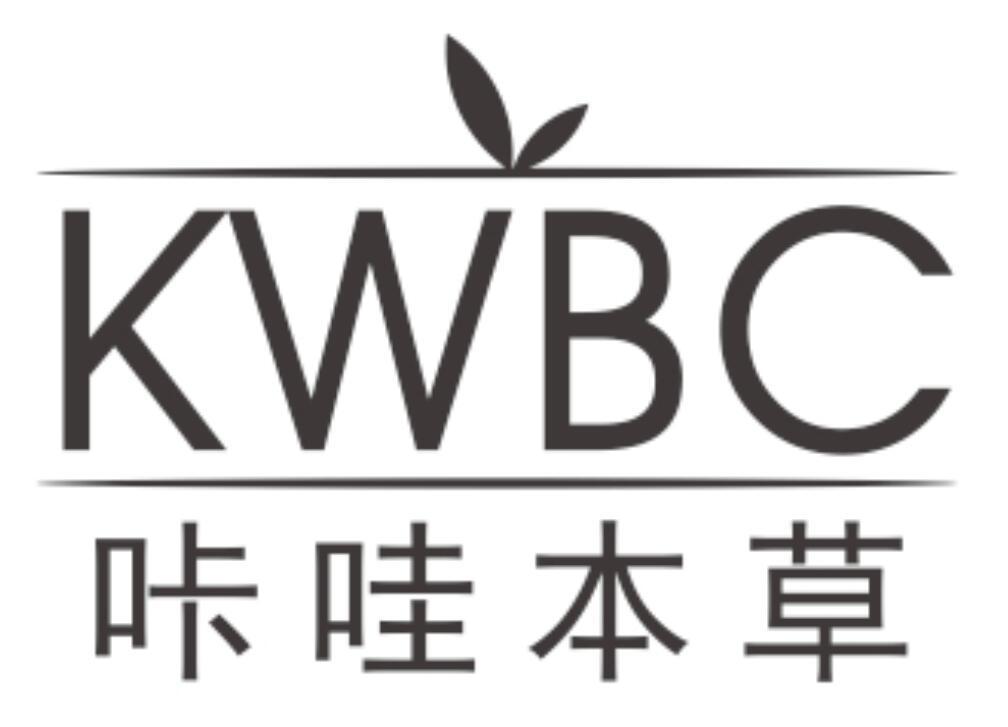 转让商标-咔哇本草  KWBC