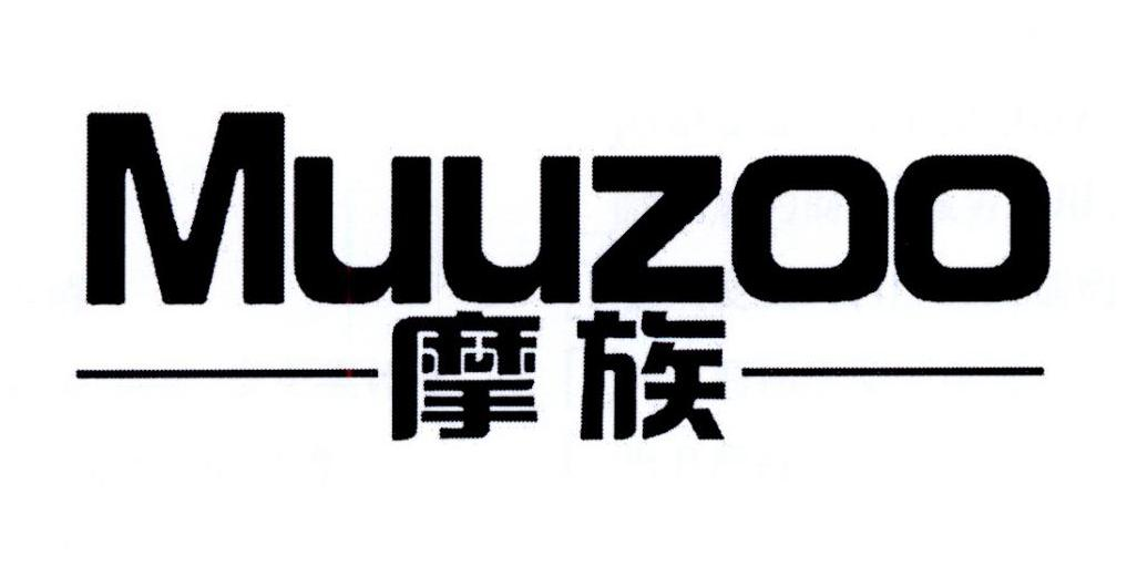 转让商标-摩族 MUUZOO