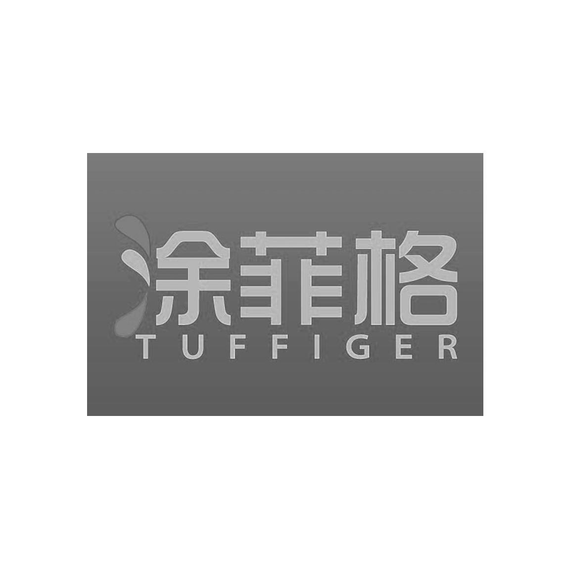 转让商标-涂菲格 TUFFIGER