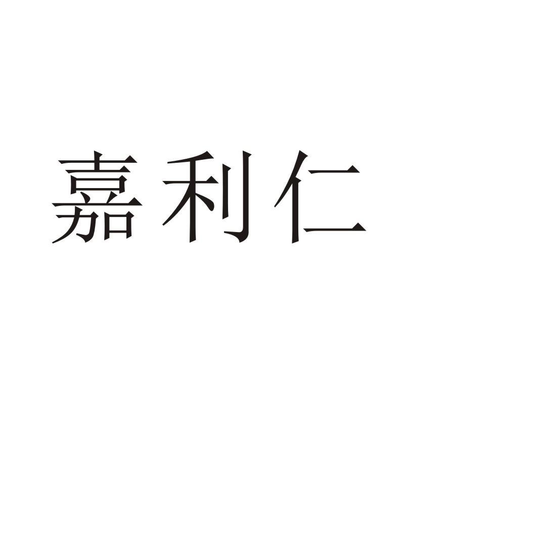 转让商标-嘉利仁
