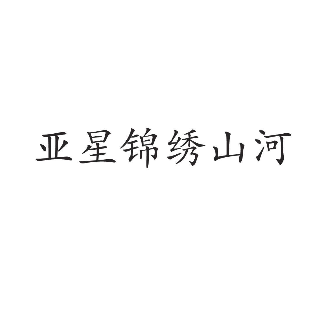 转让商标-亚星锦绣山河