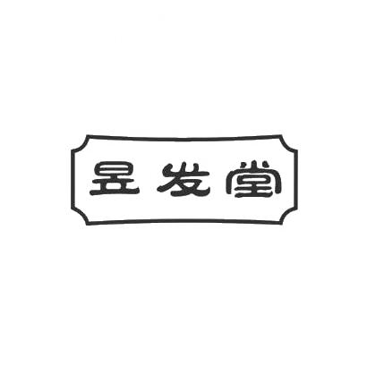 转让商标-昱发堂