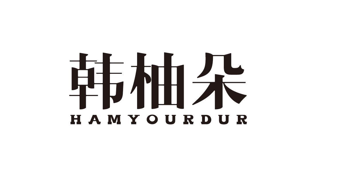 转让商标-韩柚朵 HAMYOURDUR