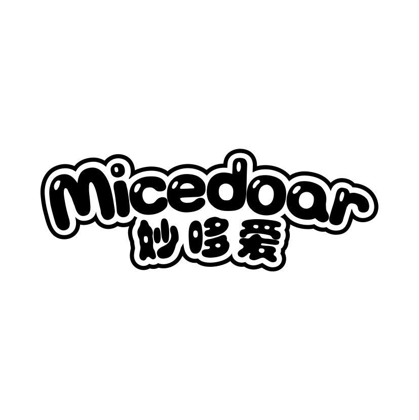 转让商标-妙哆爱 MICEDOAR