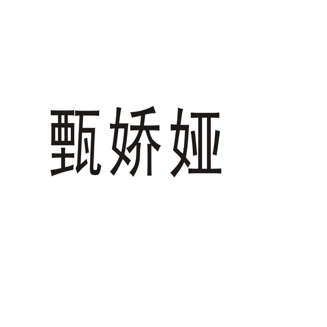 转让商标-甄娇娅