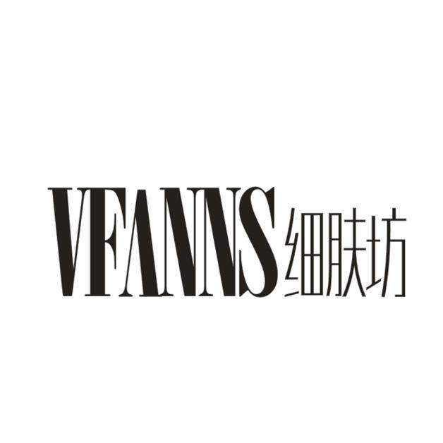 转让商标-细肤坊 VFANNS