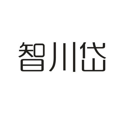 转让商标-智川岱