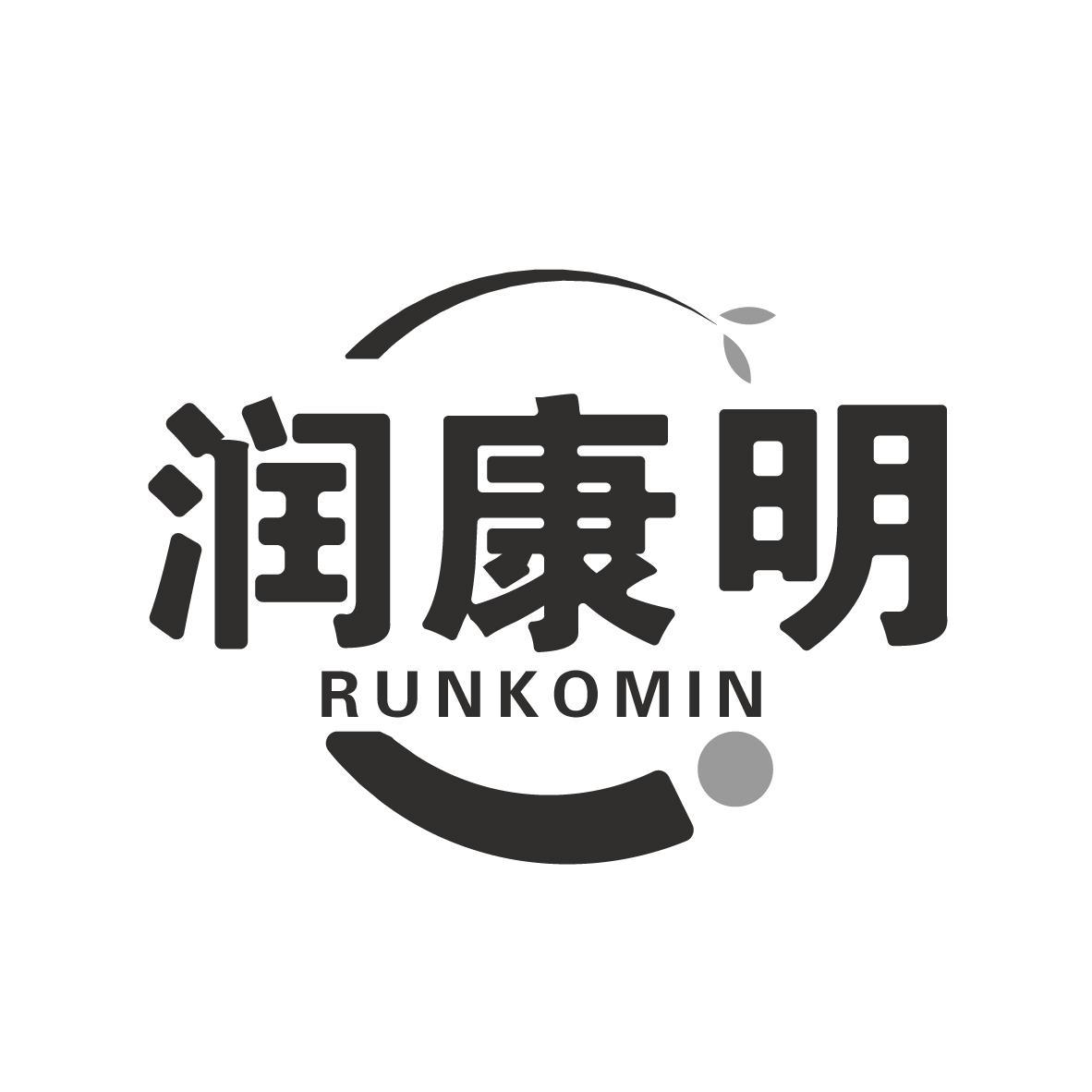 转让商标-润康明 RUNKOMIN