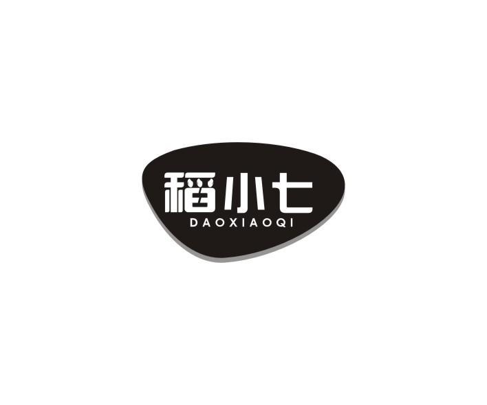 转让商标-稻小七