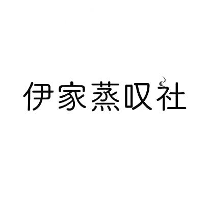 转让商标-伊家蒸叹社
