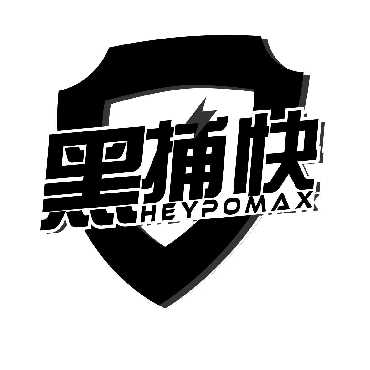转让商标-黑捕快 HEYPOMAX