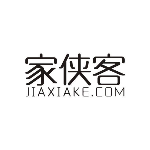 转让商标-家侠客 JIAXIAKE.COM