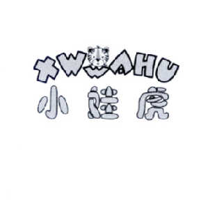 转让商标-小娃虎 XWWAHU