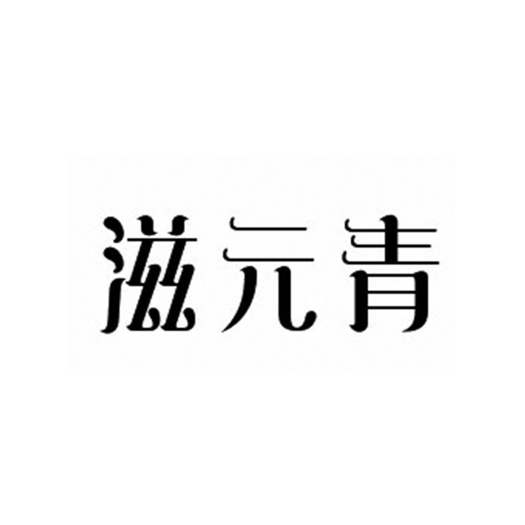 转让商标-滋元青