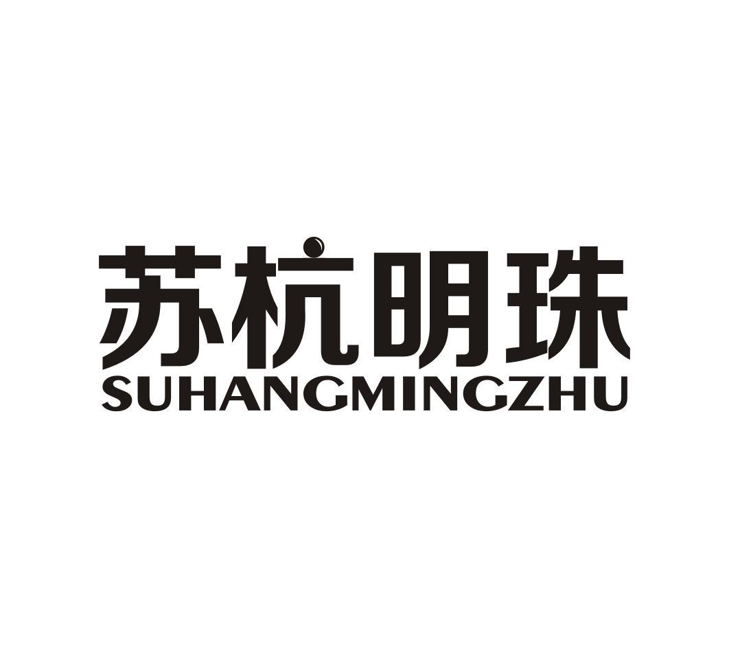 转让商标-苏杭明珠