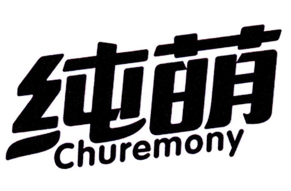 转让商标-纯萌 CHUREMONY