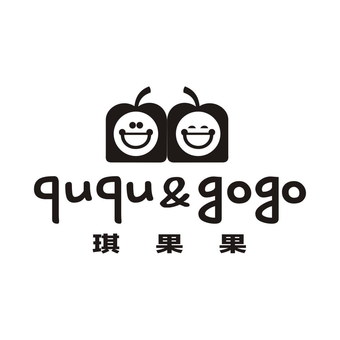 转让商标-琪果果 QUQU&GOGO