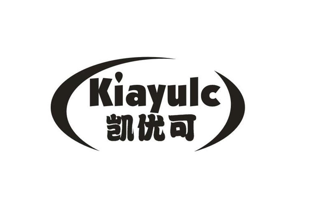 转让商标-凯优可 KIAYULC